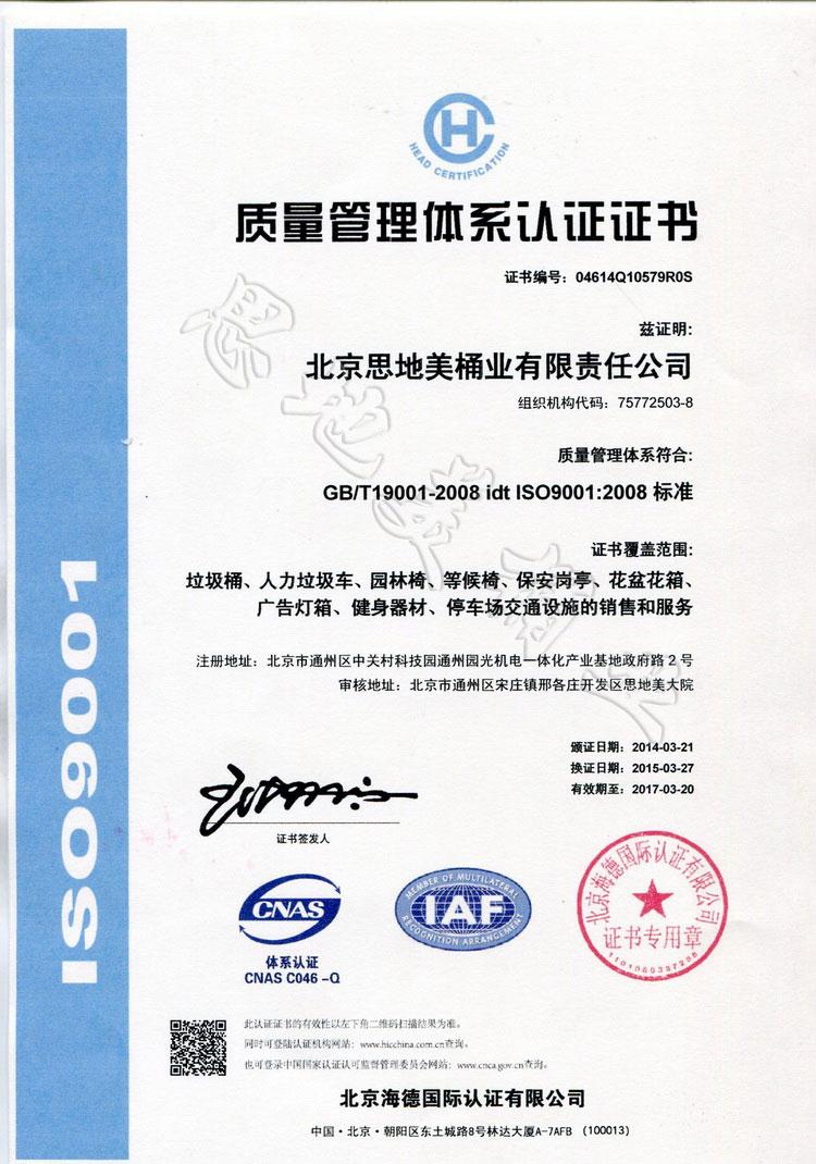 思地美9000认证证书