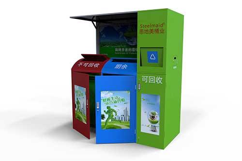 智能环保垃圾桶