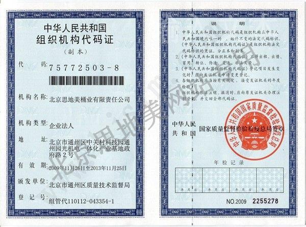 思地美桶业组织机构代码