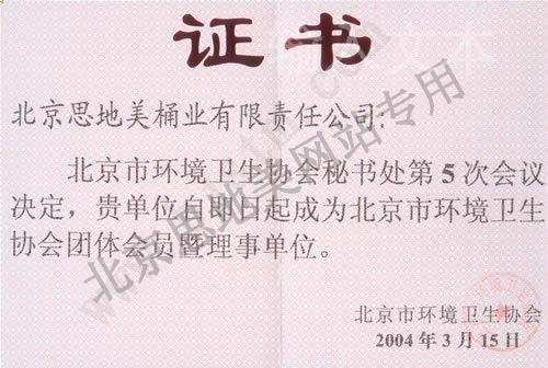 北京思地美桶业有限责任公司,成为北京市环境卫生协会团体会员暨理事单位。