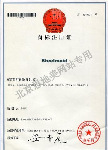 思地美桶业 steelmaid 商标获得商标局通过